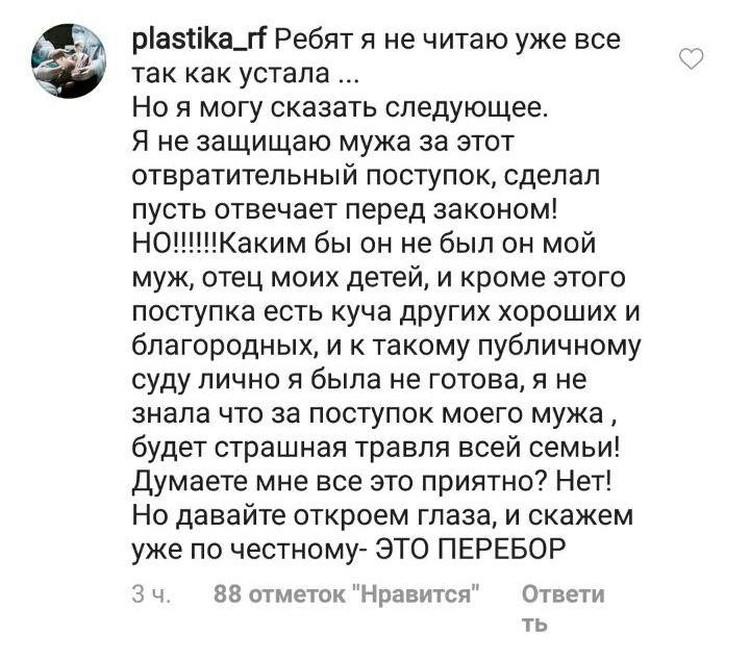 Сообщение Аланы на второй странице в Instagram.