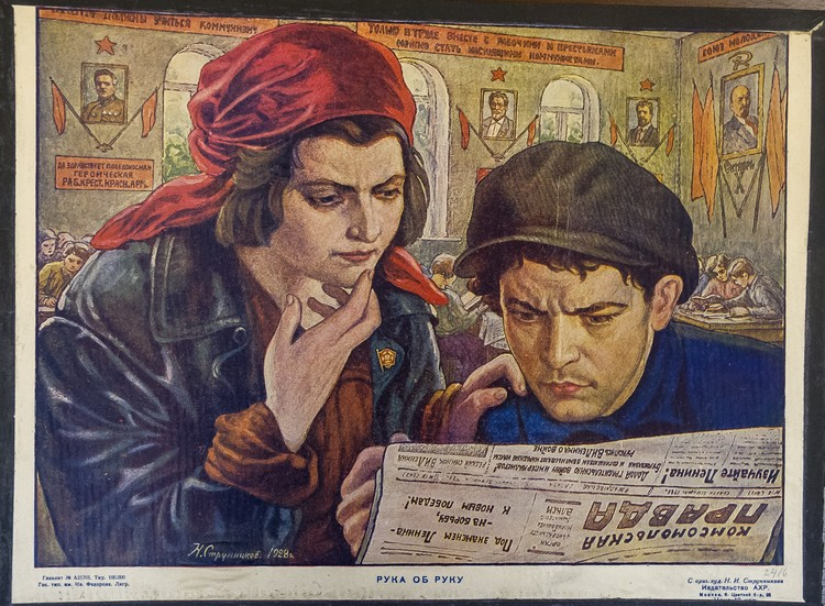 Советский плакат. Фото: Олег ЗОЛОТО