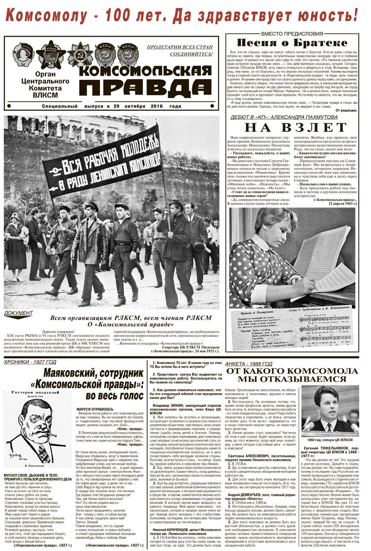 """Юбилейный выпуск """"Комсомолки"""""""