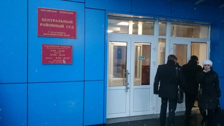 Заседание проходило в Центральном районном суде Красноярска