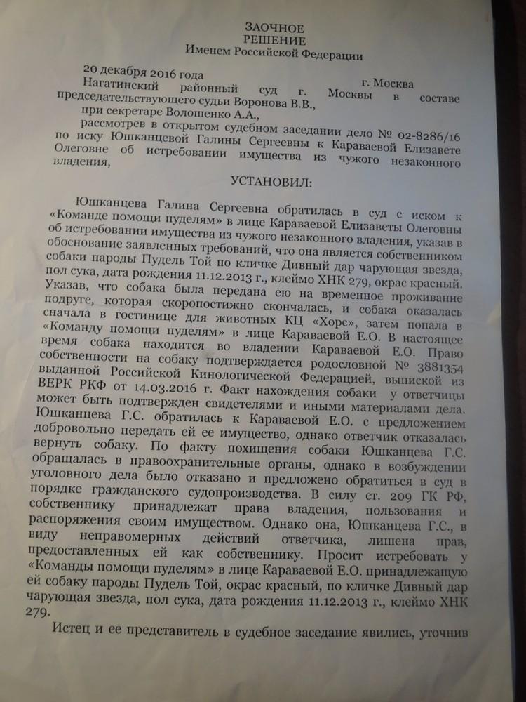 Галина Юшканцева попыталась забрать собак через суд.