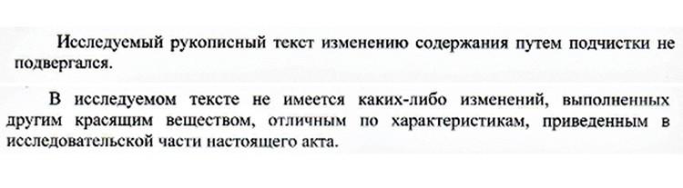 Выводы технической экспертизы однозначны: записка Темпалова - подлинный документ. ФОТО: arkhipovoleg.ru