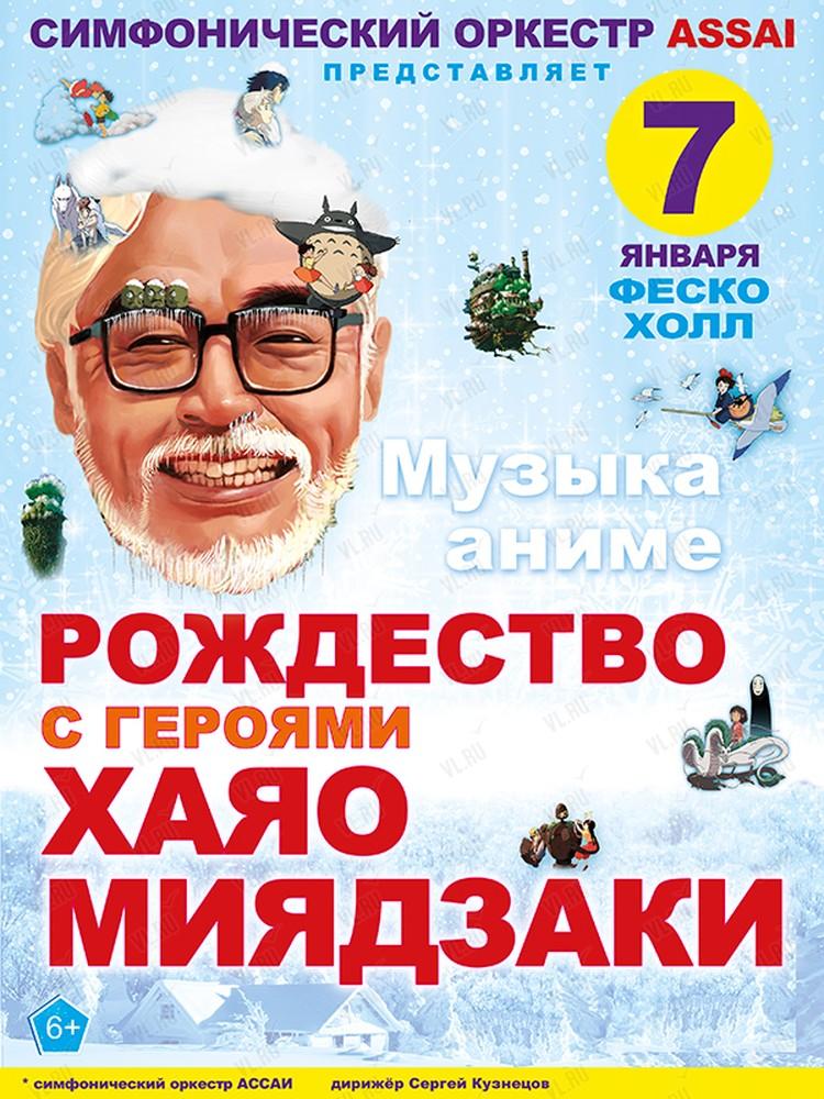 Концертная программа «Рождество с героями Хаяо Миядзаки». Фото: vl.ru