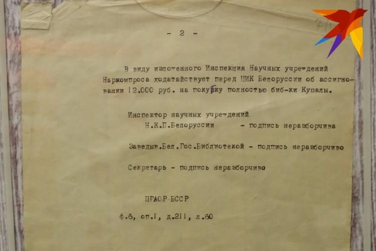 Библиотеку Купалы были готовы купить за 12 тысяч рублей.