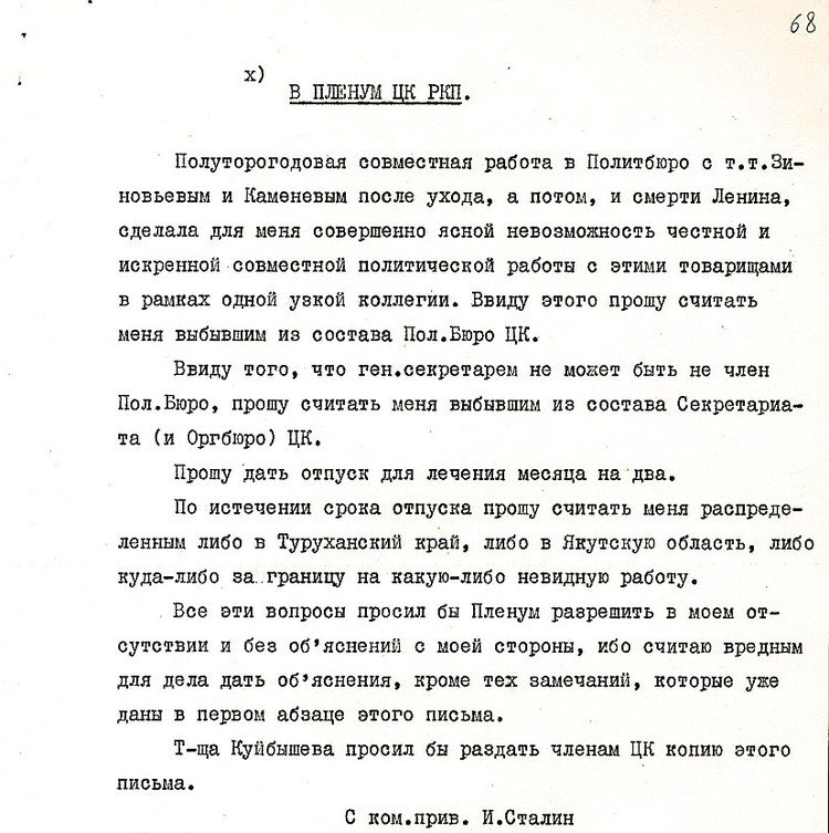 Машинописная копия первого заявления Сталина об отставке.