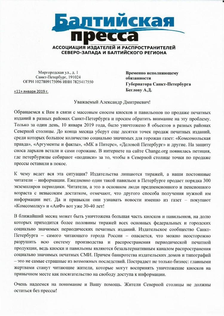 """Обращение Ассоциации """"Балтийской прессы"""" к губернатору Александру Беглову."""