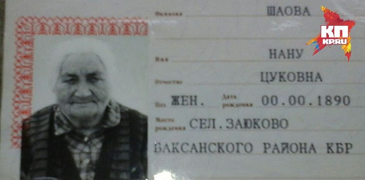 В паспорте долгожительницы, в графах «число» и «месяц» рождения красуются нули