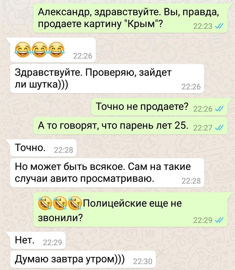 «Комсомольская правда» связалась с автором объявления