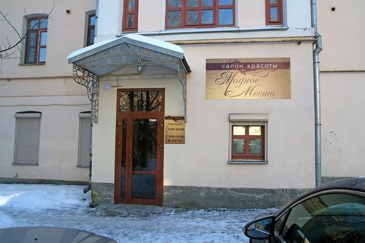 """Салон красоты """"Модное место"""" располагается по адресу: улица Гоголя, дом 8."""