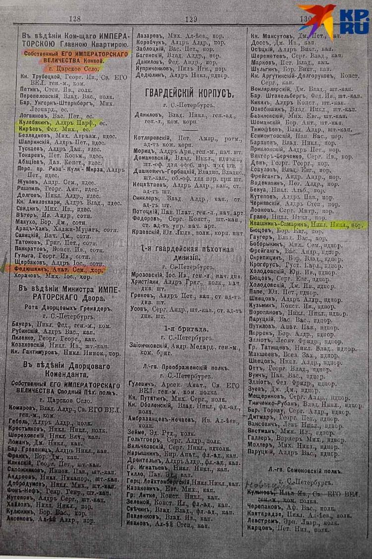 """В списке офицеров нашли загадочного """"А.С."""""""