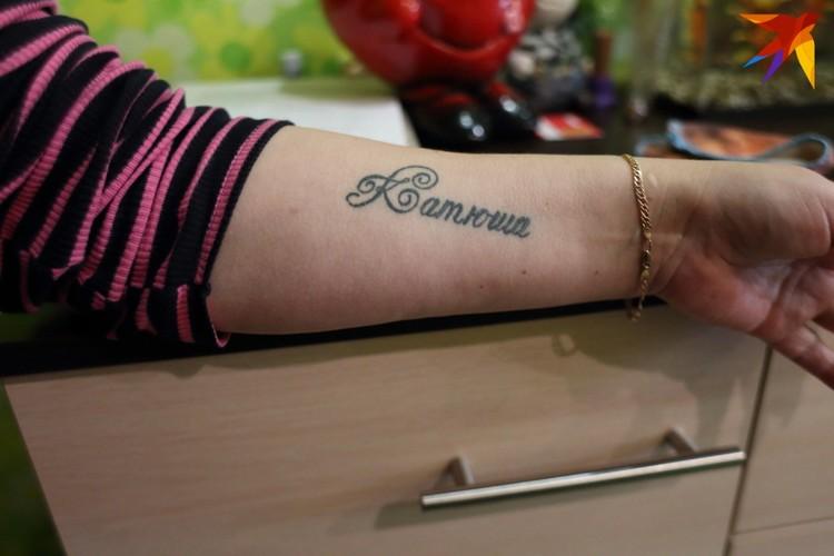 На руке Татьяны татуировка с именем любимой дочери