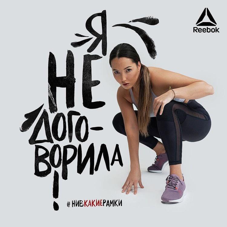 """Новая рекламная кампания """"Рибок Россия"""" вышла скандальной."""