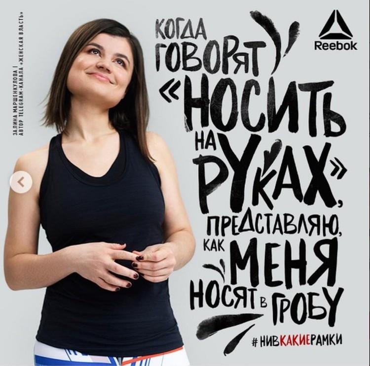 Спортивный бренд Reebok обратился к теме развенчания гендерных стереотипов