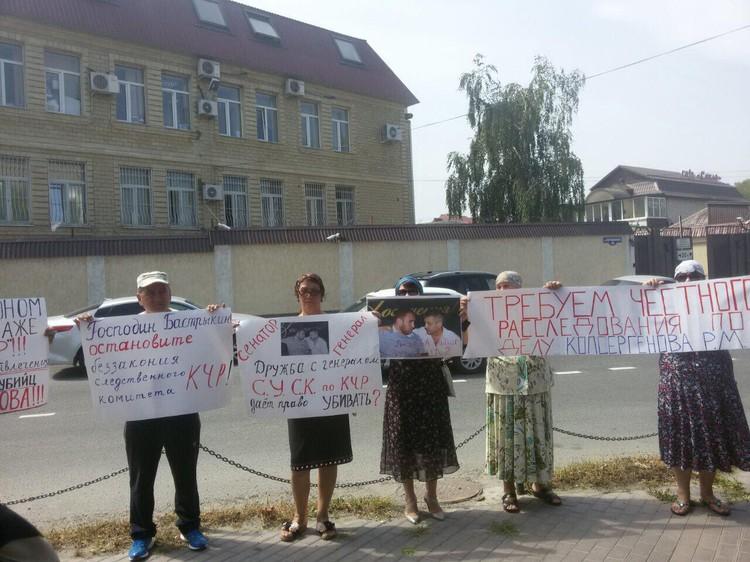 В августе 2018 года родственники убийцы Копсергенова и убитого Шебзухова побратались и вместе вышли на митинг перед СК под лозунгом: «Не дадим развалить уголовное дело!». Фото предоставлено следственно-оперативной группой.