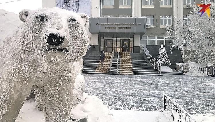 Вход в мэрию Якутска стережет белый медведь (спокойно, это лишь скульптура). Но чтобы сделать его фото при нормальных якутских минус 45 градусах, наш спецкор отморозил палец.
