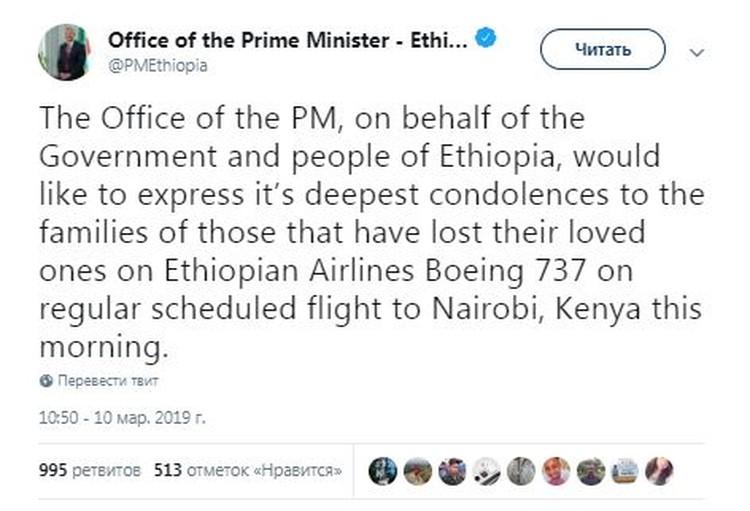 Соболезнования семьям пассажиров и экипажа выразил премьер-министр страны Абий Ахмед Али