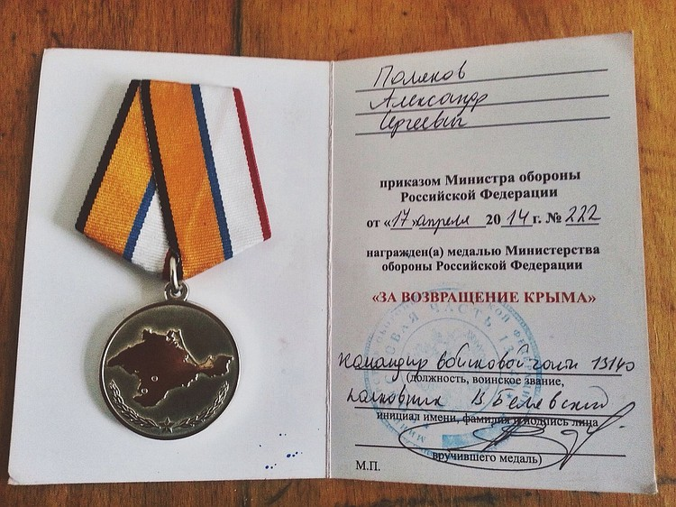 "Медаль ""За возвращение Крыма"" Александра Полякова."