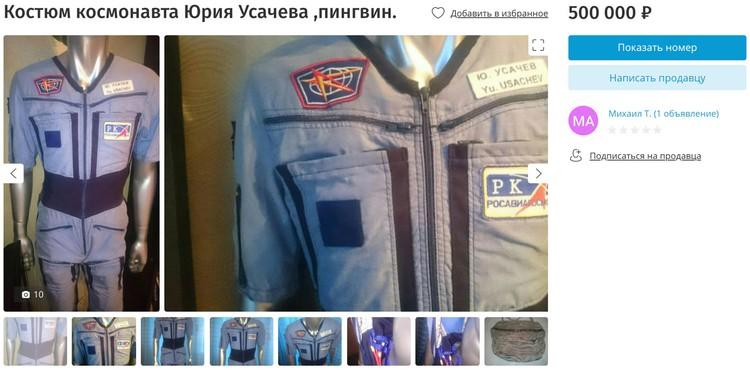 Фото: скриншот с сайта youla.ru