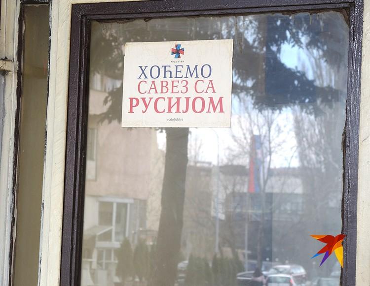 """Плакат в Косово: """"Хотим союз с Россией""""."""