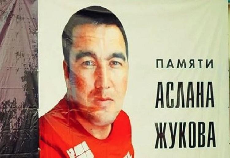 Убийство Аслана Жукова остаётся нераскрытым уже более 9 лет