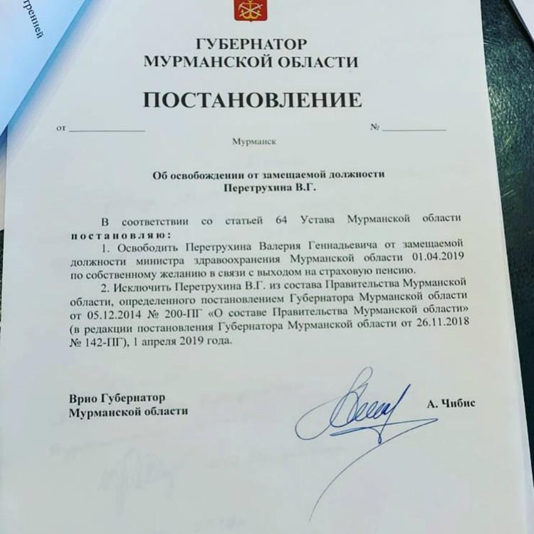 Судьбоносный документ, который отправил Валерия Перетрухина в отставку. Фото: www.facebook.com/a.v.chibis