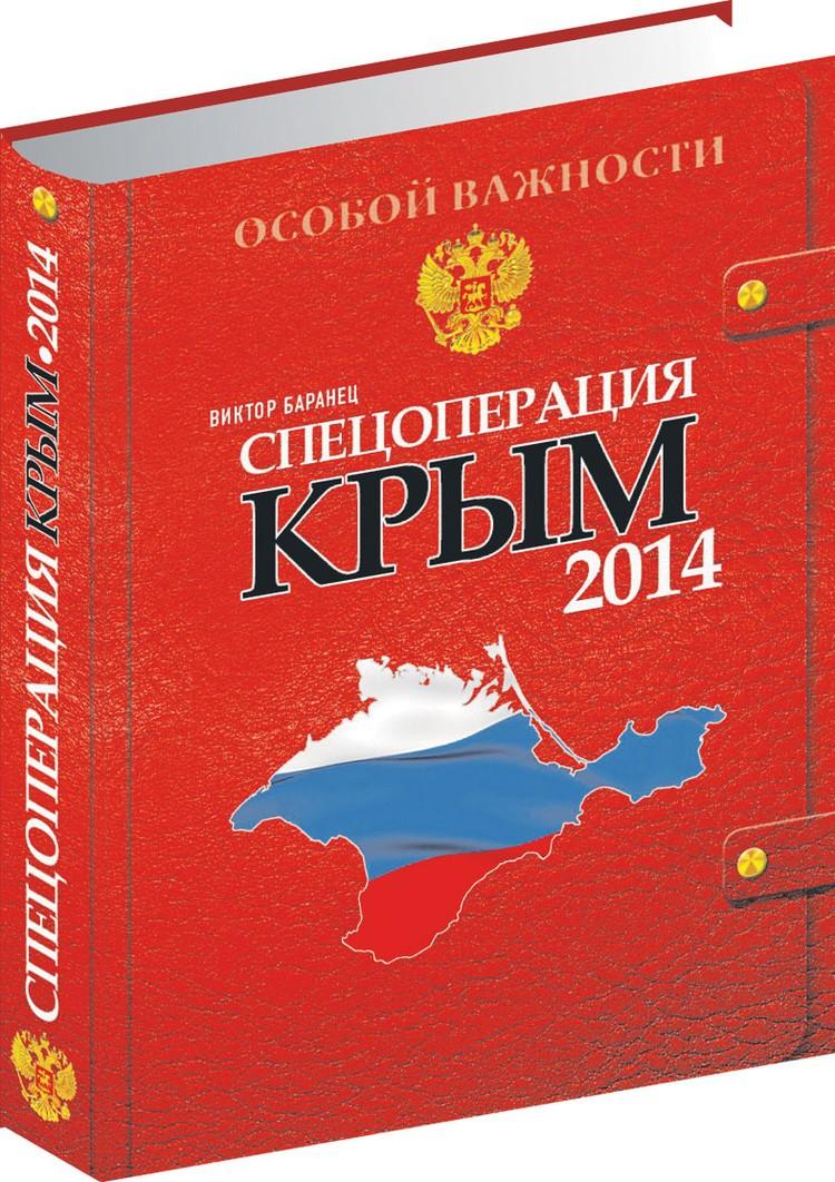 «Спецоперация Крым-2014». Как это было: все тайны мирного возвращения полуострова в состав России.