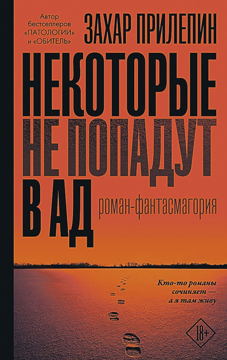 В эксклюзивном интервью «КП» известный писатель рассказал о своем новом романе-фантасмагории «Некоторые не попадут в ад»