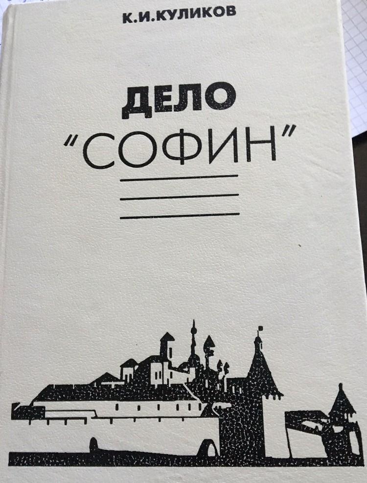 """По делу СОФИН (""""Союз освобождения финских народностей"""" в 30-е годы прошлого века было арестовано 28 человек."""