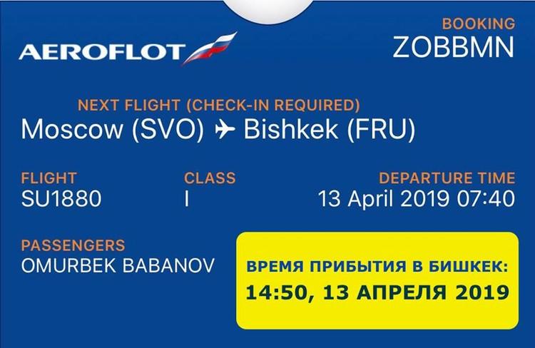 А это билет Бабанова. Прилетает 13 апреля в 14:50
