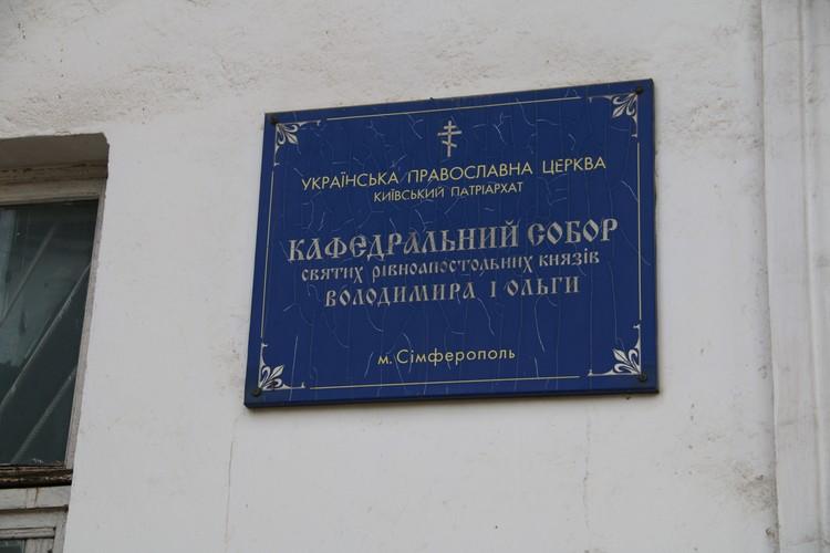 Собор святых равноапостольных князя Владимира и княгини Ольги расположен по адресу Севастопольская 17А