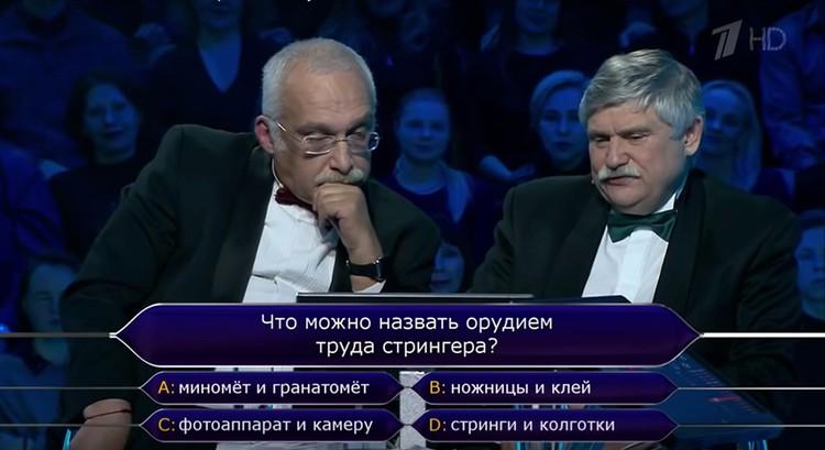 """Сиднев и Друзь в том самом скандальном выпуске """"Кто хочет стать миллионером?"""""""