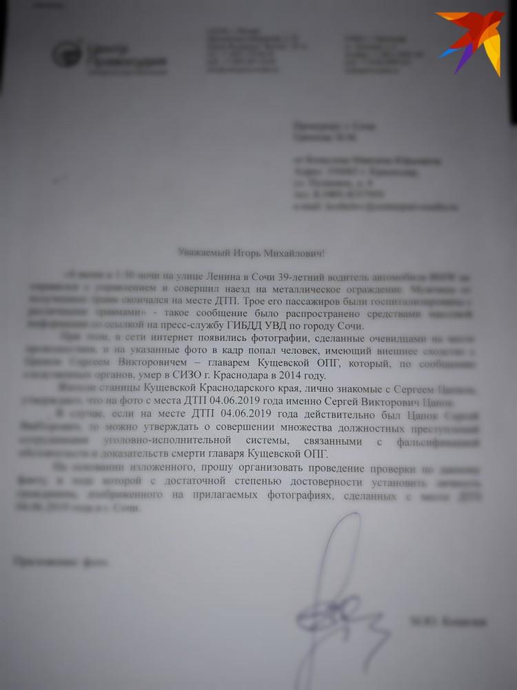 Обращение направлено прокурору Сочи