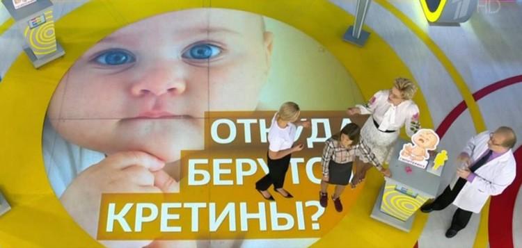 """Кадр из телепередачи """"Жить здорово!""""."""