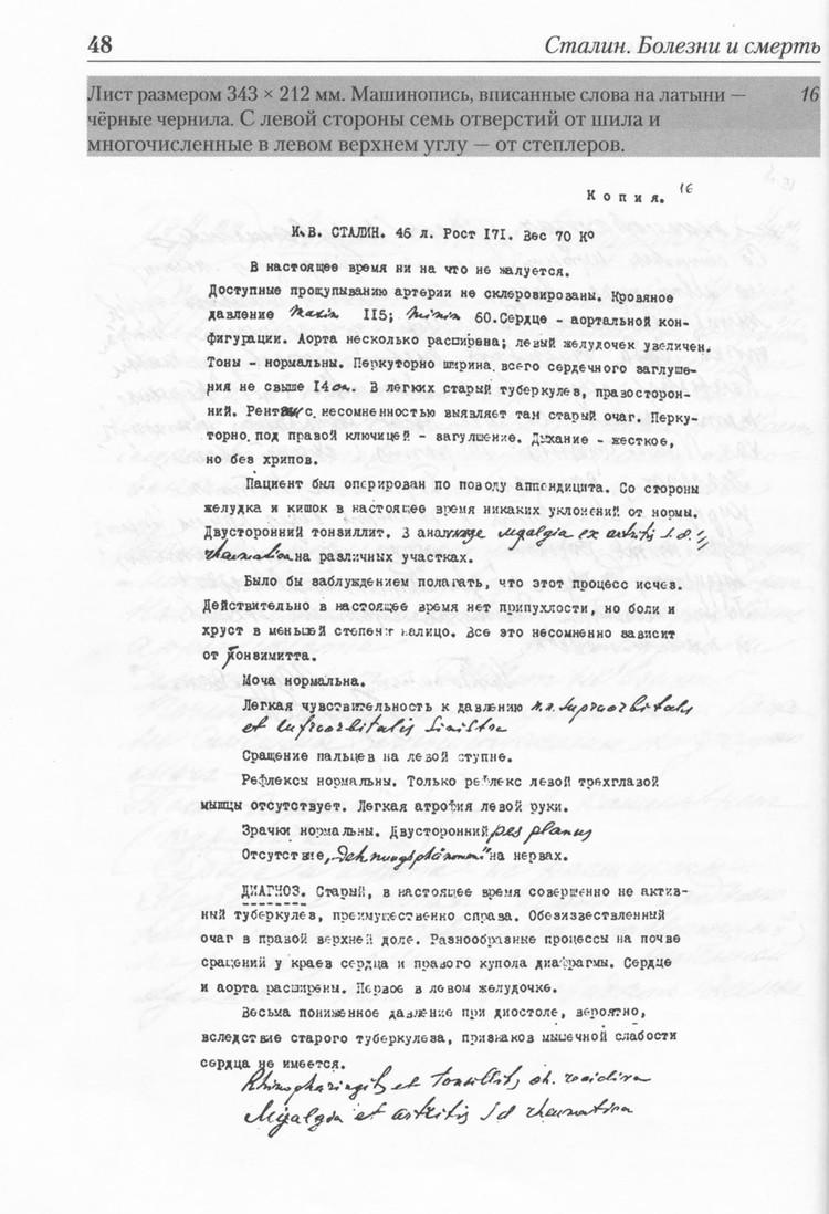 В книге Чигирина «Сталин. Болезни и смерть» впервые публикуются истории болезней вождя с 1921 года, а также почасовые записи о состоянии больного и его лечении в марте 1953 г., хранящиеся в фонде 558 РГАСПИ.