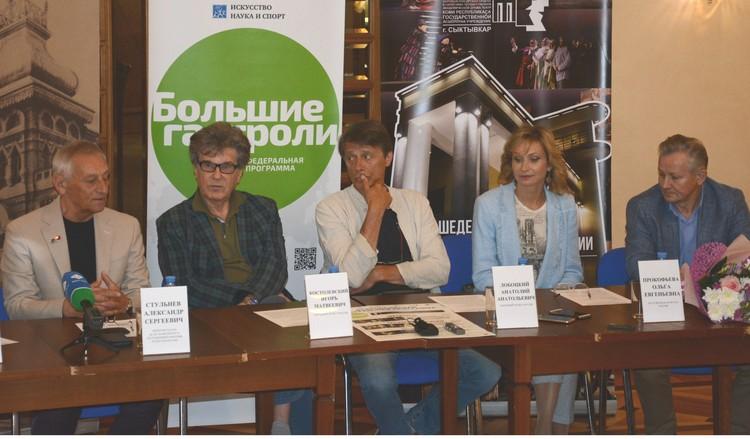 На пресс-конференции журналисты узнали, как формировалась гастрольная афиша для Сыктывкара.