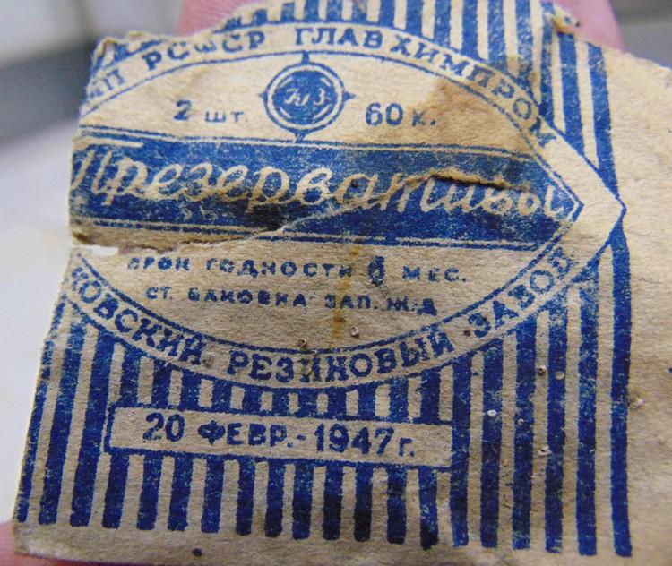 Упаковка от презерватива сталинского периода (1947 год) - один из самых редких экспонатов коллекции.