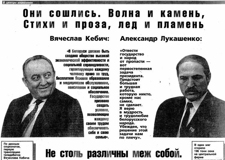 """Выборы-1994 – единственные в Беларуси, которые прошли в два тура. Дальше президент избирался с первой попытки. Фото: фрагмент газеты """"Советская Белоруссия"""", 1994 год."""