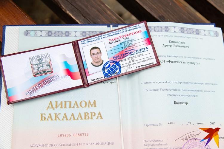 В активе Артура несколько образовательных дипломов, свидетельств и удостоверение МСМК.