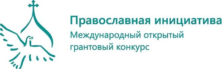 «Православная инициатива 2018-2019»