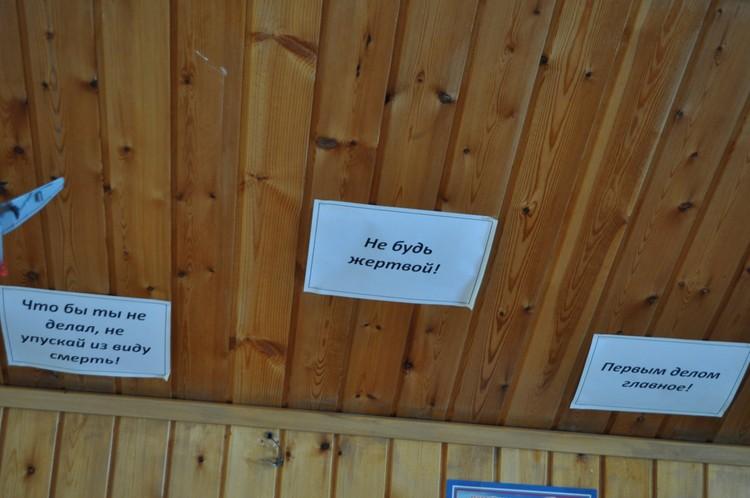 Всюду в реабилитационном центре развешаны таблички с надписями
