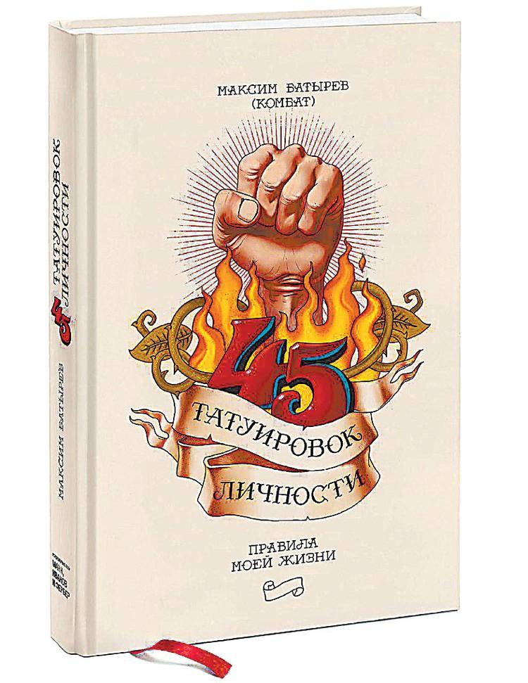 Фото: Издательство «Манн, Иванов и Фербер»