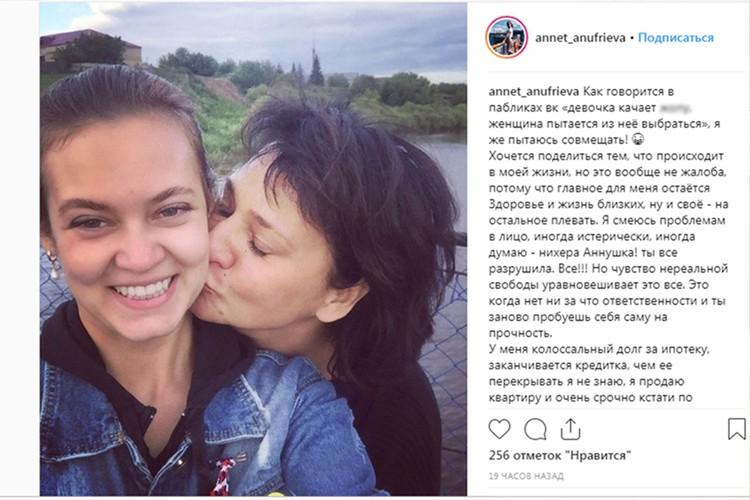 Аня Ануфриева рассказала, что у нее колоссальный долг за ипотеку