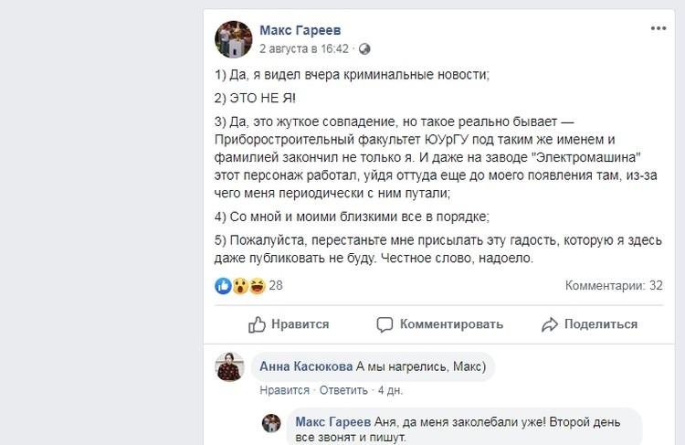 Челябинцу Максиму Гарееву уже несколько дней приходится оправдываться Фото: Facebook