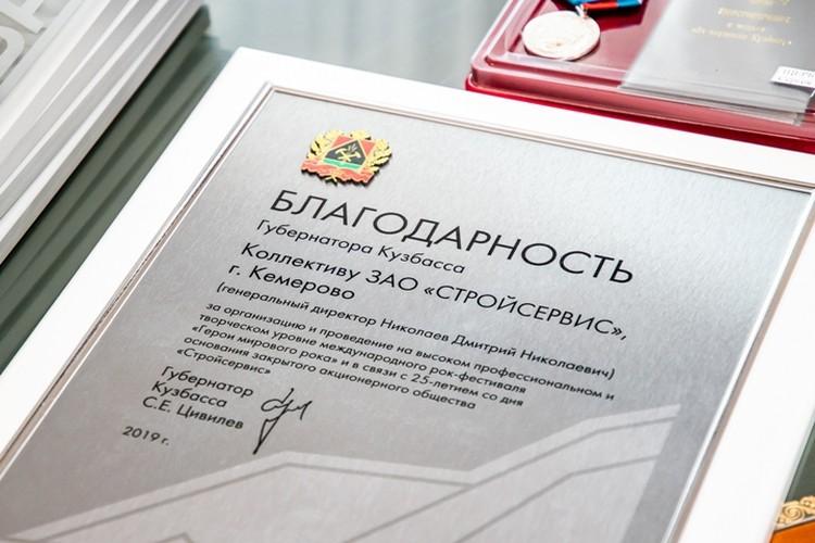По словам губернатора, фестиваль «Герои мирового рока» стал культурным достоянием Кузбасса