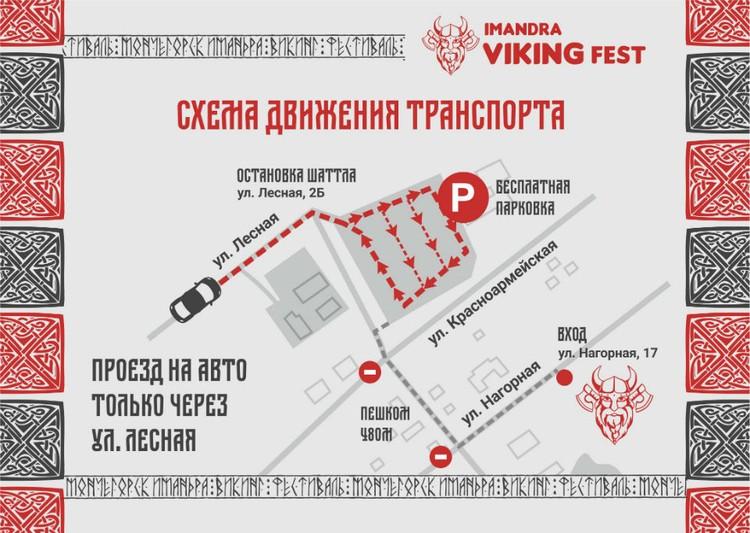 Для гостей создадут бесплатную парковку.Фото: vk.com/imandravikingfest