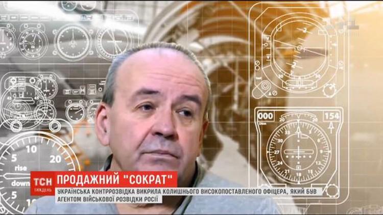 Сергей Лазарев, гражданин Украины. Полковник ВВС Украины, по версии следствия, был идейным агентом российских спецслужб