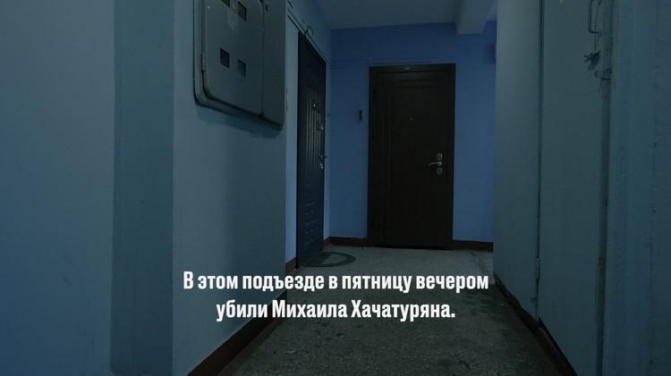Подъезд, куда выполз окровавленный Хачатурян. Дочери нанесли ему 38 ножевых ранений.