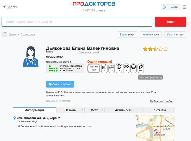Елена Валентиновна Дьяконова работает в поликлинике МИД РФ