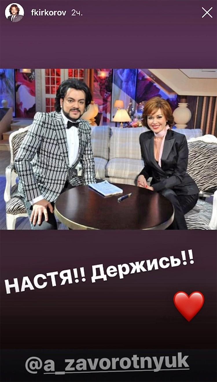 Певец выложил в Instagram фото с Анастасией и пожелал ей сил и мужества.