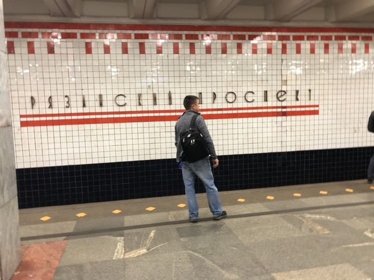 Оперативники ОСБ задержали Алексея Смирнова на станции «Рязанский проспект»